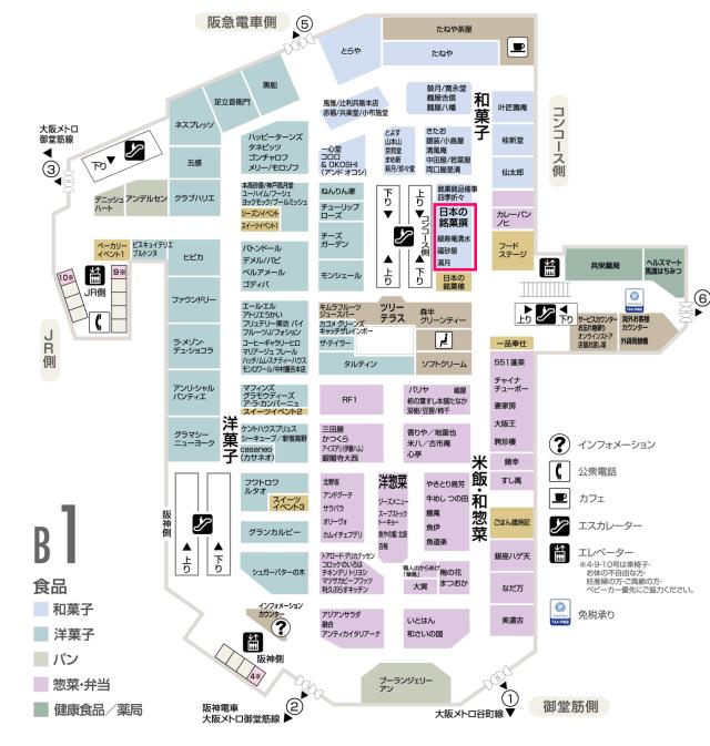 阪急うめだ本店フロアーマップ(地下1階)