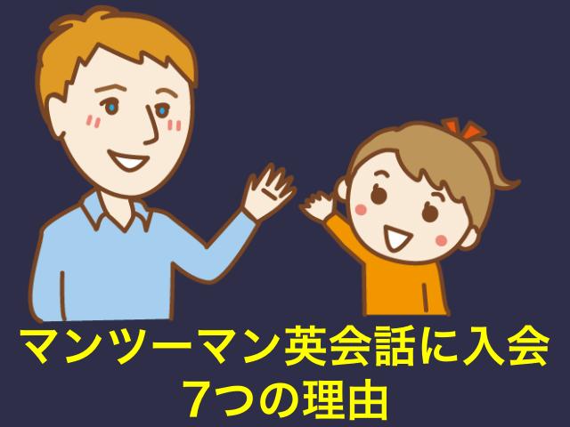 マンツーマン英会話教室のネイティブ講師と生徒(子供)