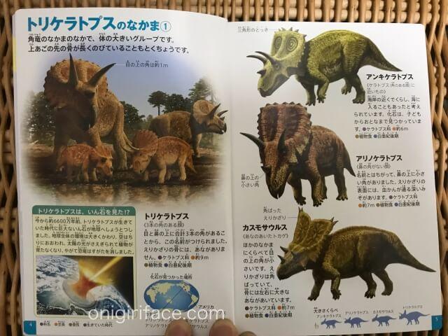 ハッピーセット図鑑「恐竜トリケラトプス」