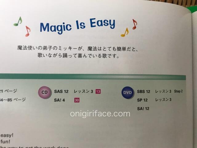 DWEディズニー英語システム「ソングス(Songs)」ガイドに載っている曲「Magic is Easy」